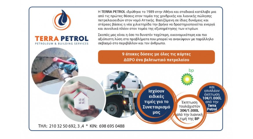 Terra Petrol